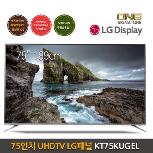 [텐바이텐] [원시그니처] 75형 UHD LEDTV LG IPS패널 KT75KUGEL, 옵션선택, 스탠드_지방방문설치