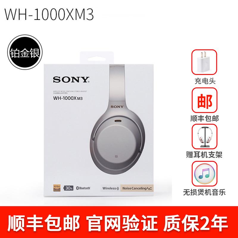 Sony / Sony WH-1000XM3 헤드 마운트 무선 블루투스 소음 제거 헤드폰 Dafa 1000xM4 3 세대 또는 4 세대, National Bank WH-1000X M3 Platinum 및 Silver 2 년 보증, National Bank WH-1000X M3 Platinum 및 Silver 2 년 보증