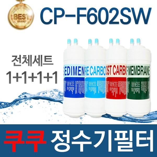 쿠쿠 CP-F602SW 정수기 필터 호환 전체세트, 선택01_전체세트(1+1+1+1=4개)