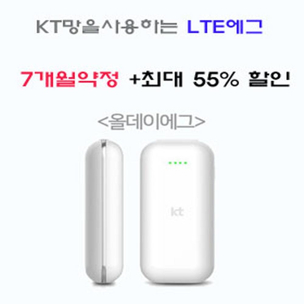 LTE 에그 7개월약정 완전무제한데이터 LTE에그 매달 100G데이터제공 구매당일 해피콜진행후당일발송, 화이트, NP40K(올데이)