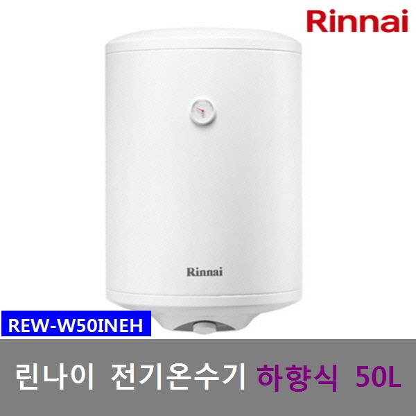 린나이 신형 법랑 전기온수기 50리터 REW-W50INEH 하향식 벽걸이형, REW-W50INEH (50리터-하향식-설치비별도)