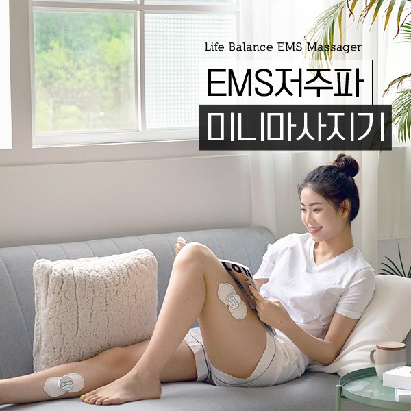 바디보감 EMS 저주파 미니마사지기, 미니마사지기(9+3행사)
