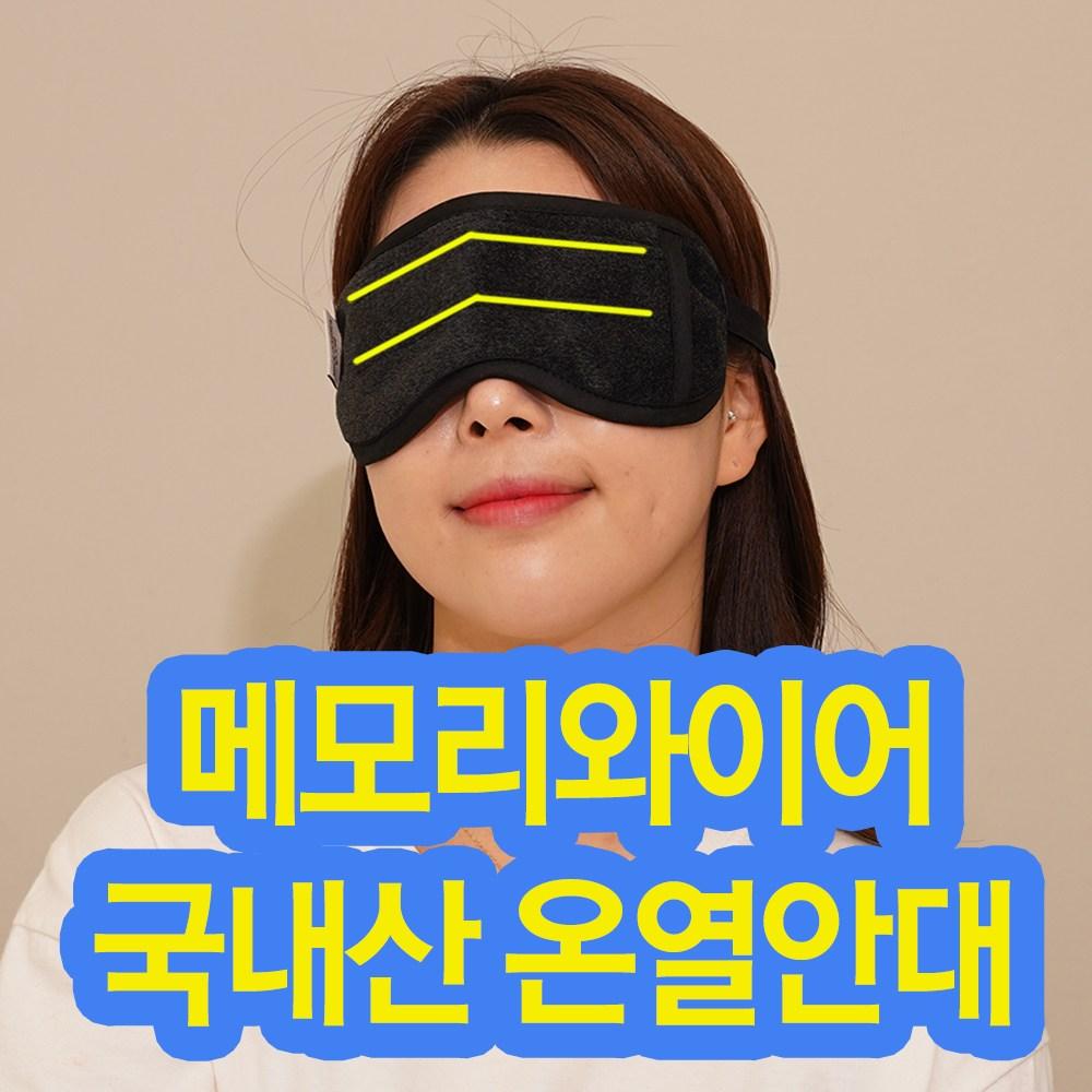 Hestia 눈이침침할때 안구건조증 따뜻한 눈찜질팩 수면안대 온열안대, 1번
