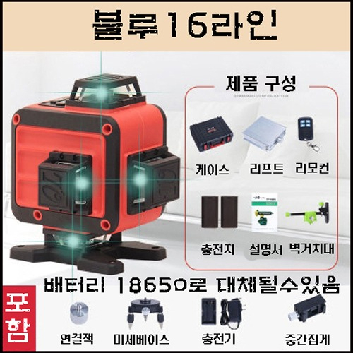 . (AS수리) 레이저 레벨기 QL 그린 블루 16라인 레이져 수평기 오토 자동 레벨, 5번