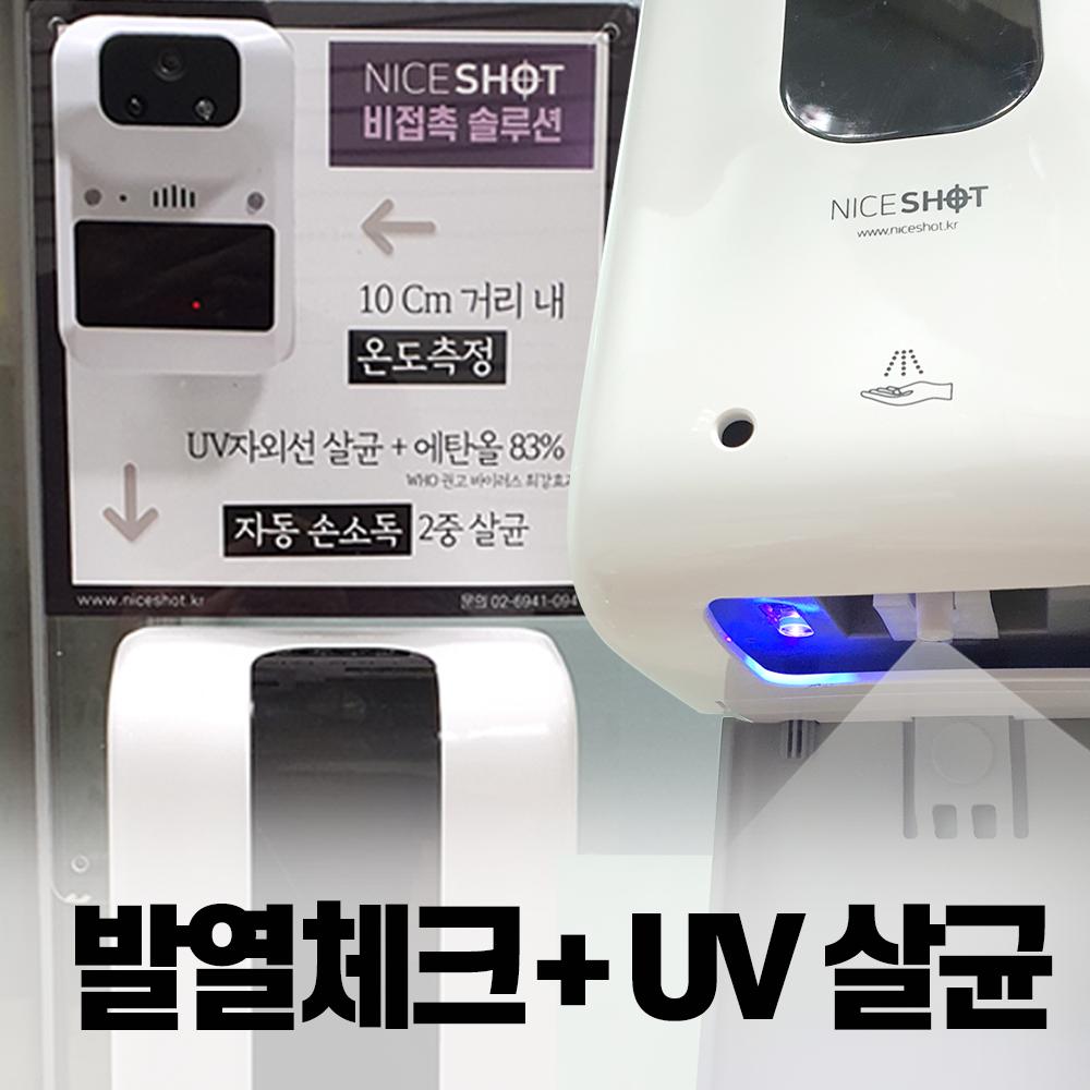 NICESHOT 나이스샷 UV살균 자동 손소독기+ 발열체크기, UV손소독기 + 발열체크기