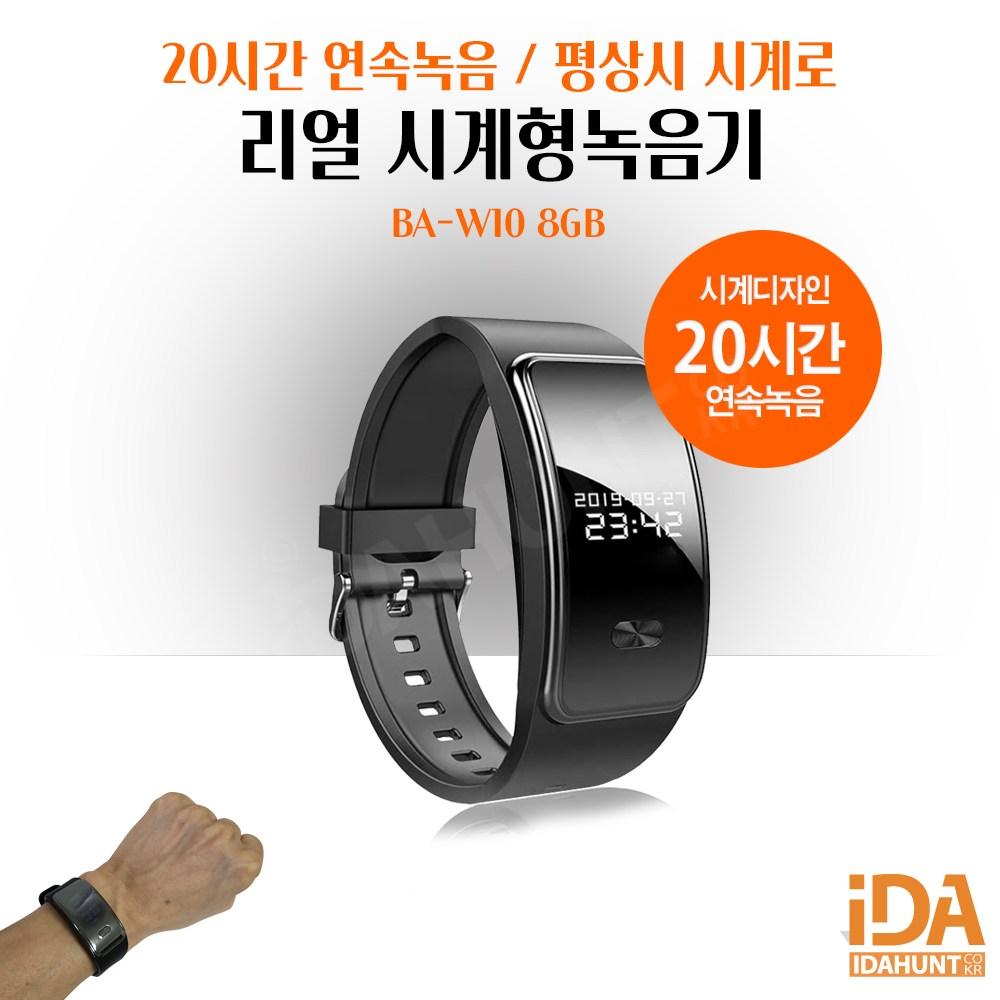 시계녹음기 손목시계형 스파이 비밀녹음기 BA-W10 8GB