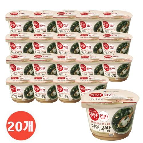 Dabom [cJ제일제당]햇반 컵반 컵밥 진한사골육수의~미역국밥, 20개