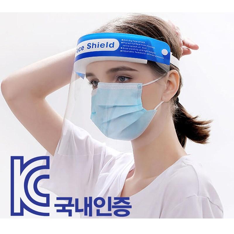 세진 깨끗한 투과율 위생 안면 얼굴 보호 마스크 앞가리개 병원 블루라인, 페이드실드 투명마스크, 단일상품
