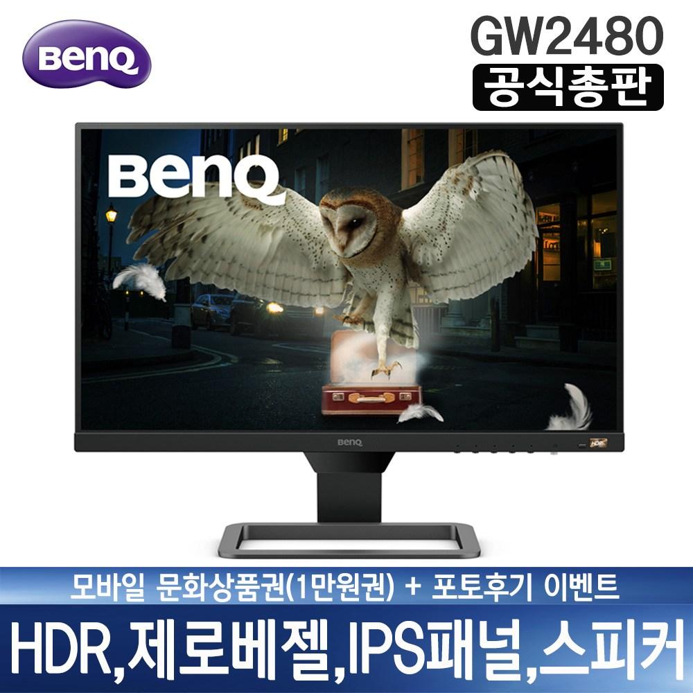 BenQ GW2480 FHD 로우블루라이트 B.I.테크놀로지 IPS 광시야각 아이케어 모니터