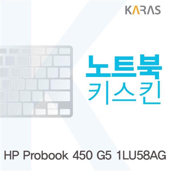 ksw42307 HP Probook 450 G5 1LU58AG용 노트북키스킨 키커버, 1