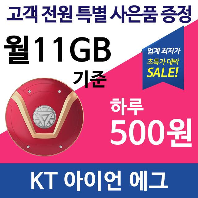KT 아이언에그 IRON EGG(SMR-100K) 에그와이파이, 11G