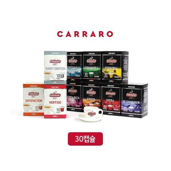 [까라로] 오리지날 캡슐커피 네스프레소 호환(5.2gx30캡슐), 제품선택:케냐 오리지날(30캡슐)