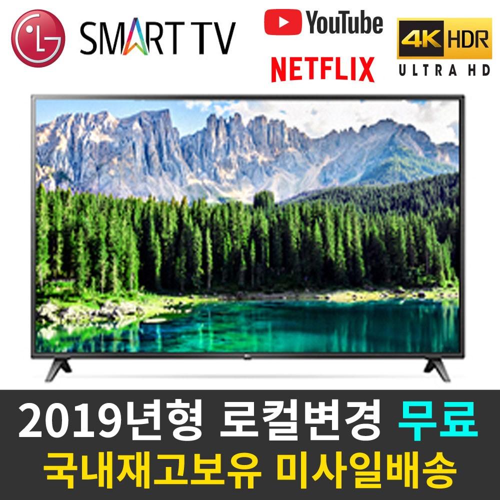 LG전자 스탠드설치비포함 65인치 스마트TV UHD LED 4K 리퍼티비, 기사설치, 수도권 스탠드