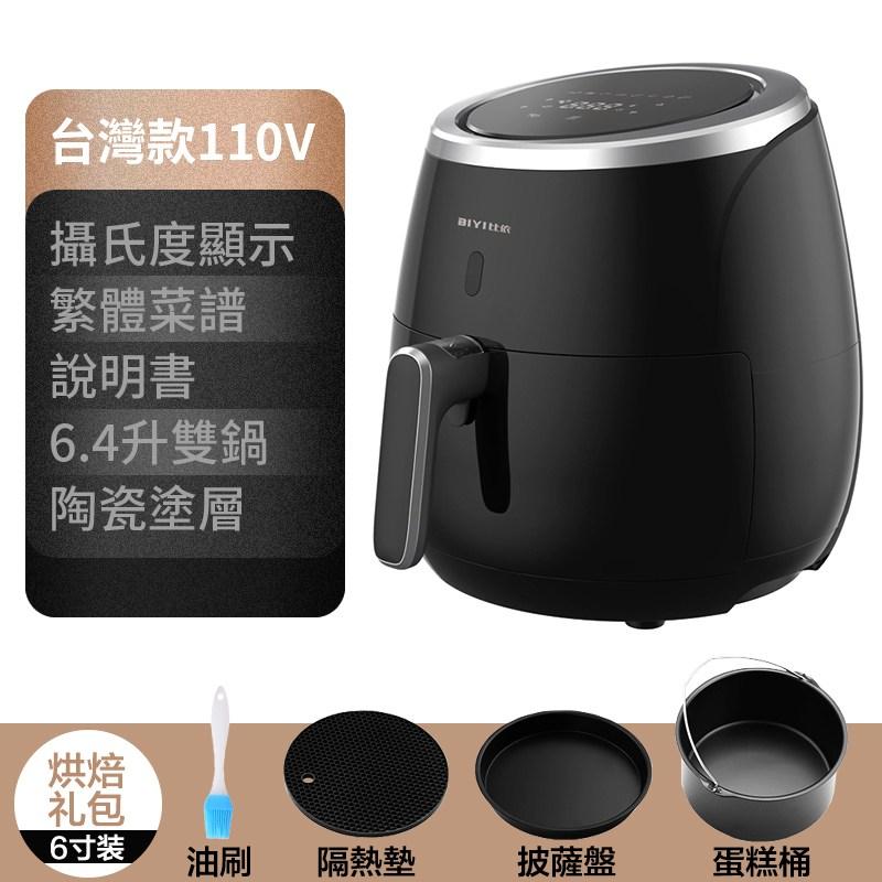 6.4L 대용량 에어프라이어 가정용 다기능 튀김기 프라이어 주방가전 조리도구 에어프라이기, 검정