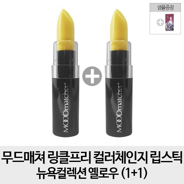 무드매쳐 [순수증정- 2개구성] 링클프리 컬러체인지 립스틱 뉴욕컬렉션, 1개, 옐로우