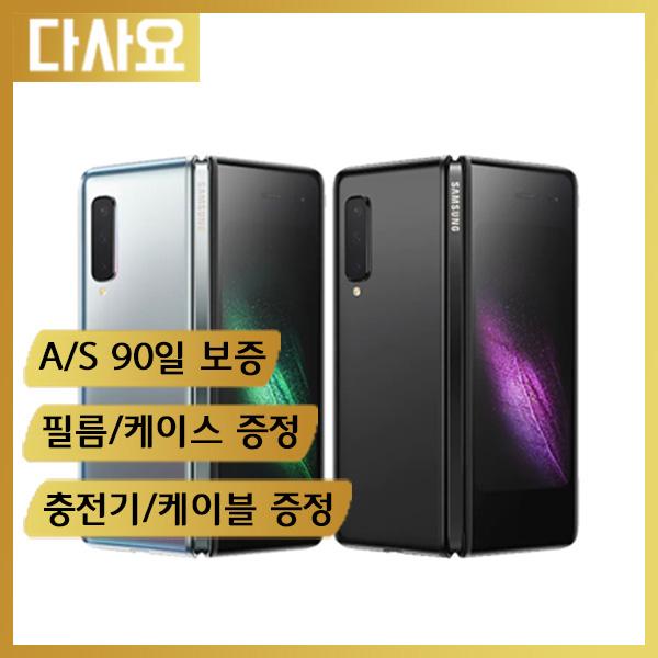 (중고휴대폰)삼성 갤럭시폴드 3사호환 사은품증정 당일무료배송 중고폰 공기계 무약정 3사호환 자급제폰 (SU-F907), S급, 블랙