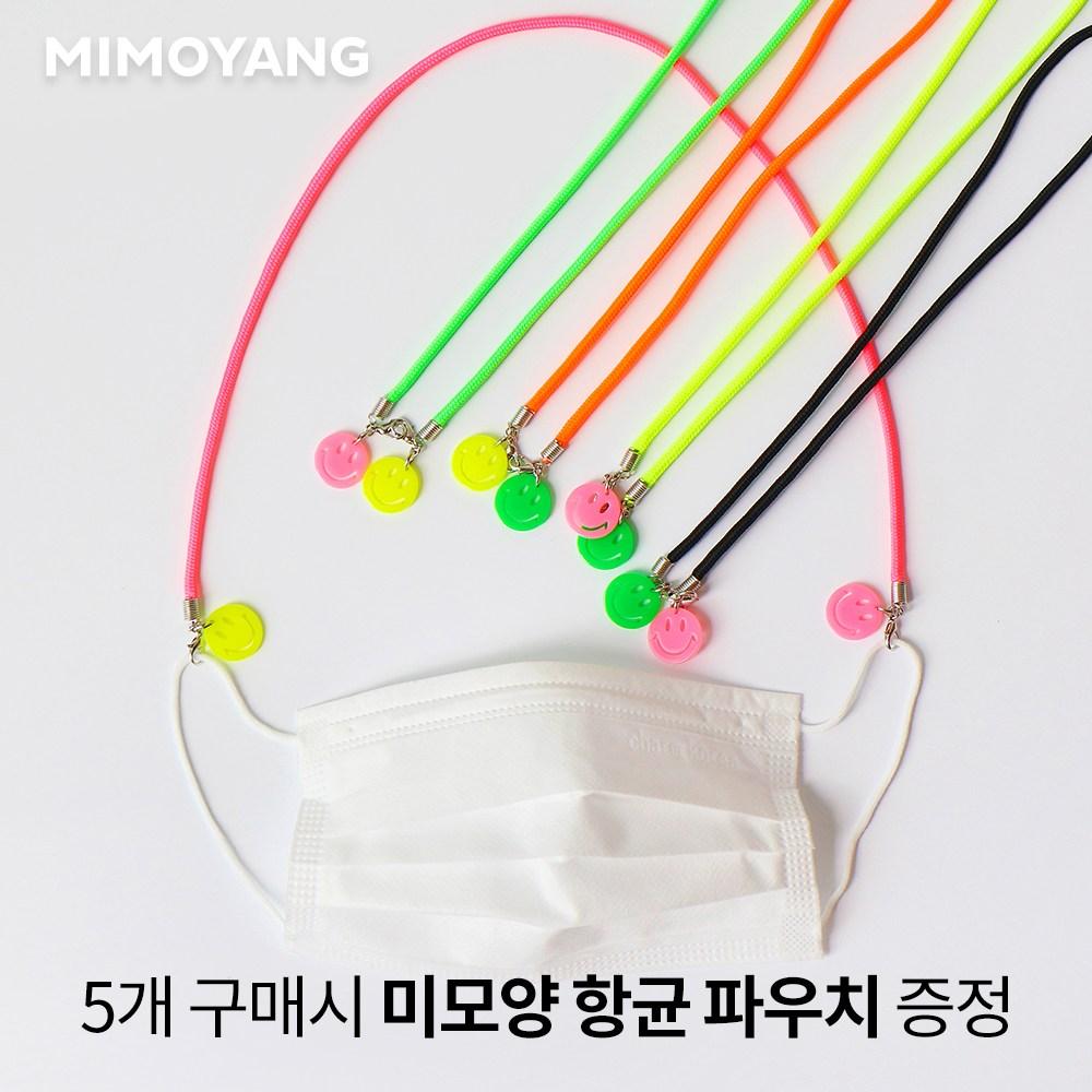 미모양 마스크목걸이 마스크스트랩 아동 성인 마스크줄 끈