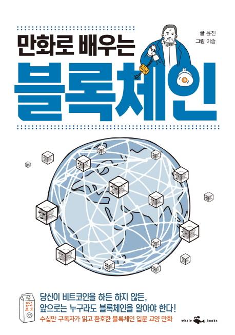 만화로 배우는 블록체인, 웨일북(whalebooks)