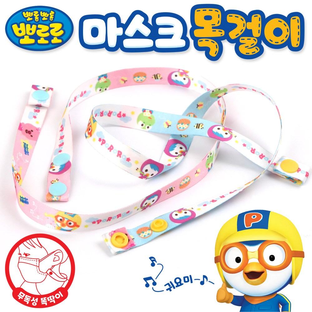 뽀로로 마스크 목걸이 똑딱이 스트랩 유아용 아동용