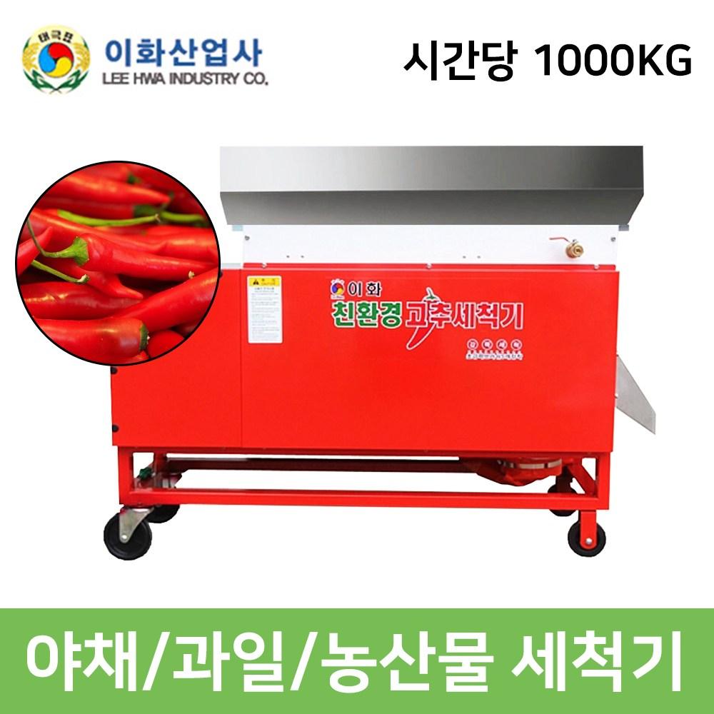 친환경 고추세척기 이화산업사 LH-1000W 과일세척기, 단일상품
