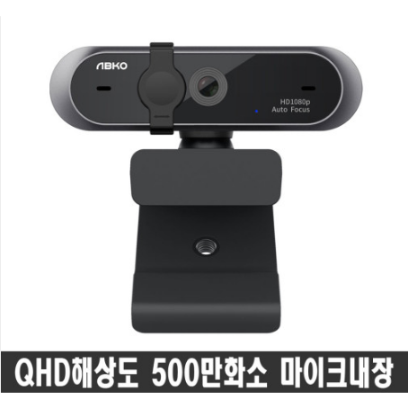 QHD500 해상도 앱코 웹캠, 블랙