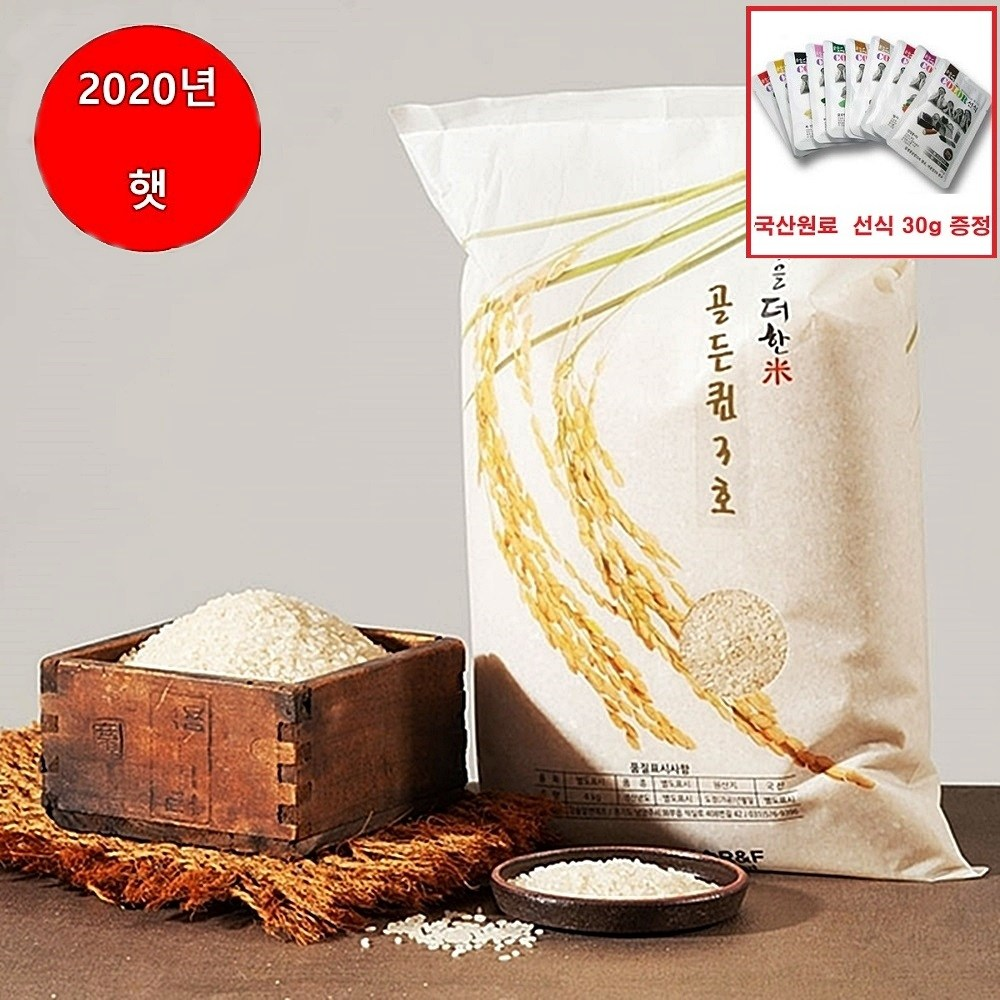 20년 햅쌀 수향미쌀(골든퀸3호) 10kg 주문 후 즉석도정미 무료배송 (도정선택 필수), 1봉, 10kg 9분도미