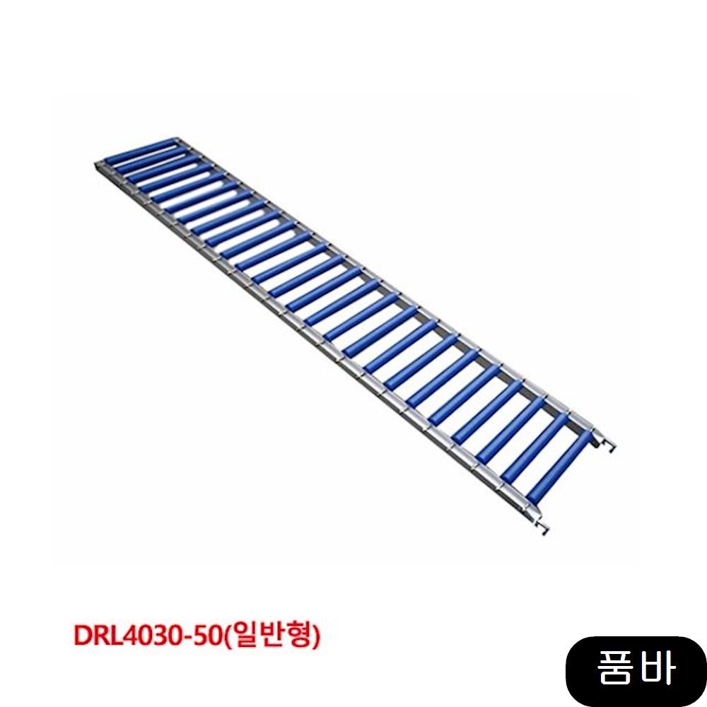 5670080 롤러컨베이어 DRL4030-50 일반형, 1개
