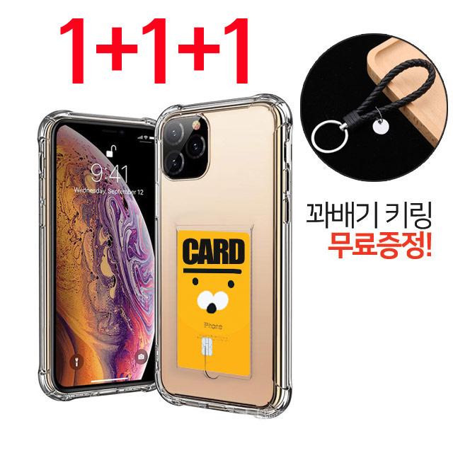 스톤스틸 아이폰 11 PRO PROMAX 투명 범퍼 카드 케이스 1+1+1 +키링무료증정 휴대폰