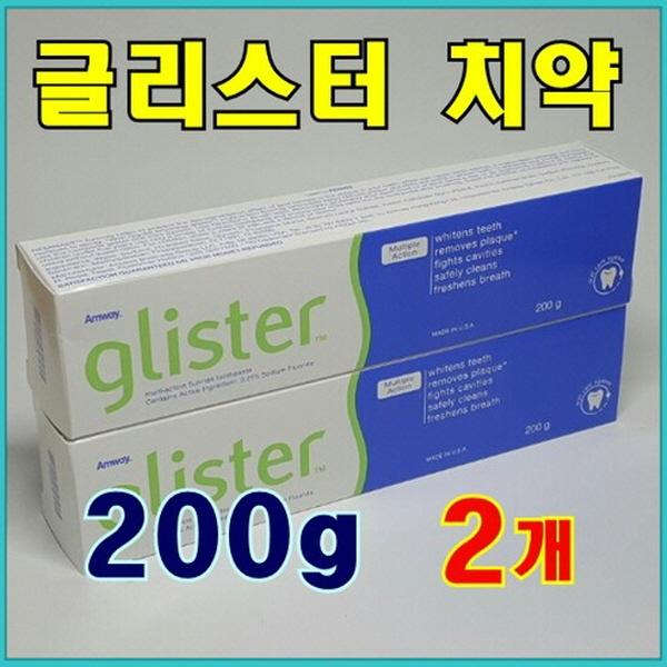 암웨이 글리스터 치약 2개 (200g X 2개) + 마스크 목걸이(사은품)