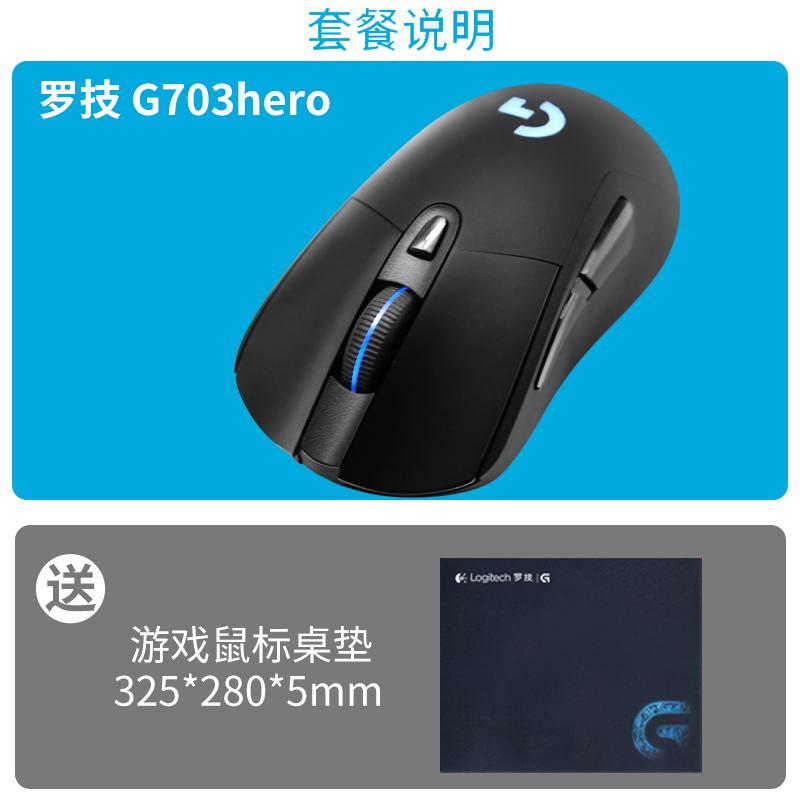 무선마우스 G903hero유선 무선 듀얼모드 fps게임마우스 703모바일게임 전용 powerplay충전, C01-공식모델, T02-G703hero+두꺼운 마우스패드