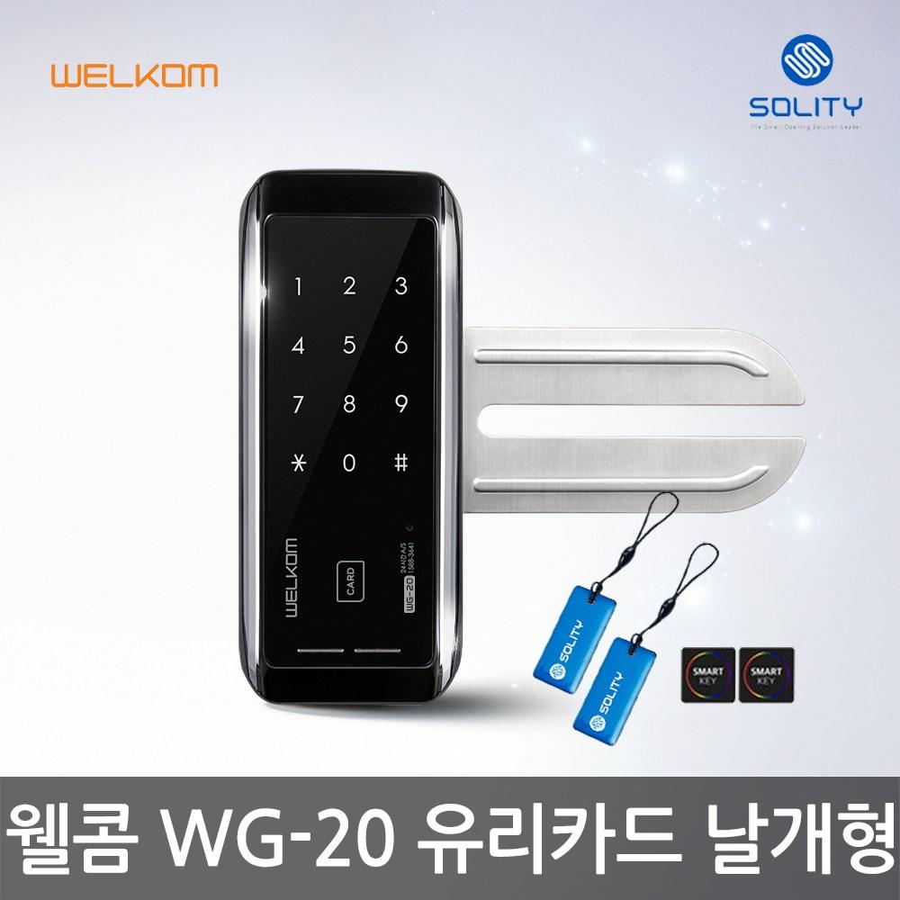 웰콤 WG-20 카드키4개 단문형 유리문도어락 디지털도어락 번호키, 자가설치