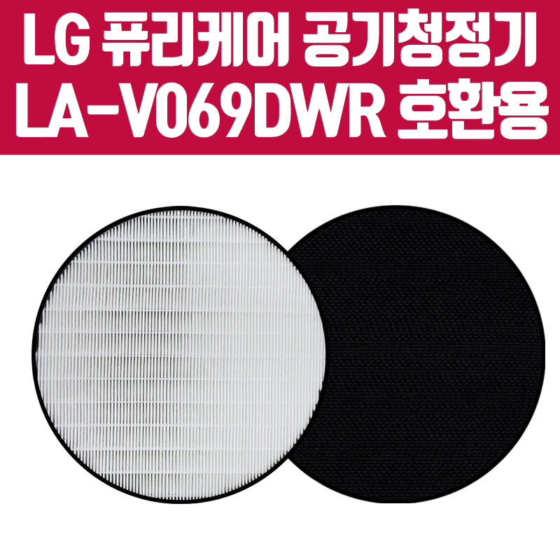 LA-V069DWR 필터 LG 퓨리케어 공기청정기 탈취+헤파, 고급형