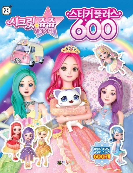 시크릿쥬쥬 별의여신 스티커 플러스 600, 대원키즈