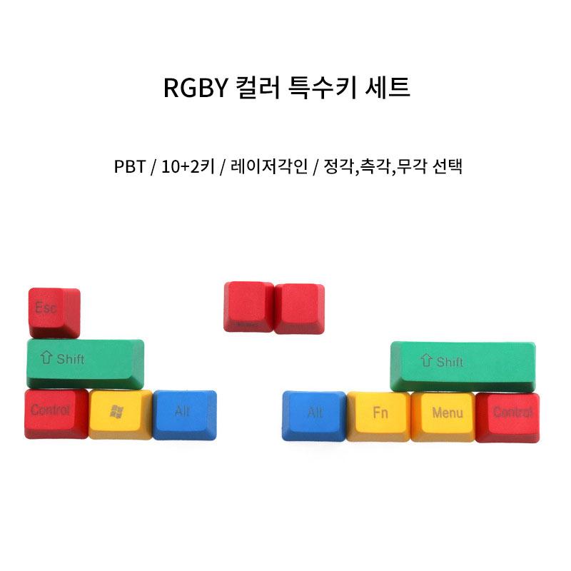 나나아이몰 PBT 키보드 키캡 OEM 높이 분필 돌치, 08 RGBY 컬러 특수키 세트, 측각