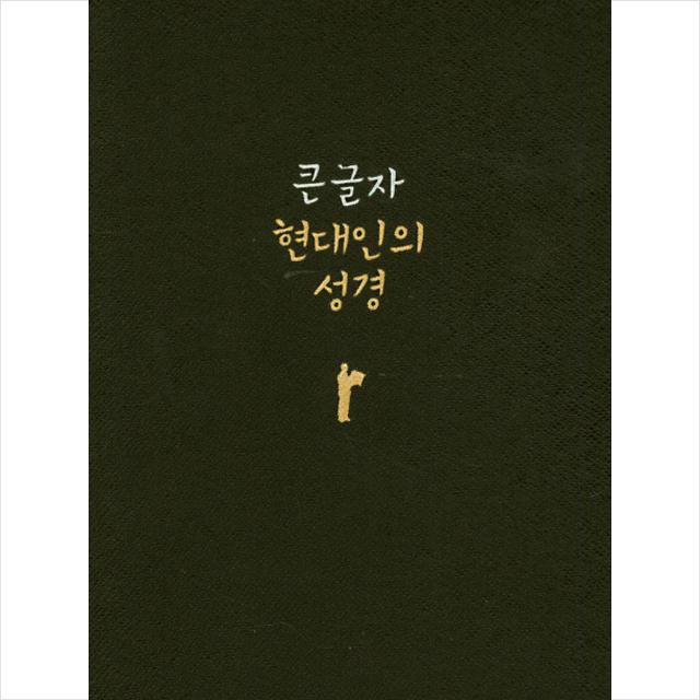 큰글자 현대인의 성경(다크초콜릿 무지퍼 천연양피 색인) + 미니수첩 제공