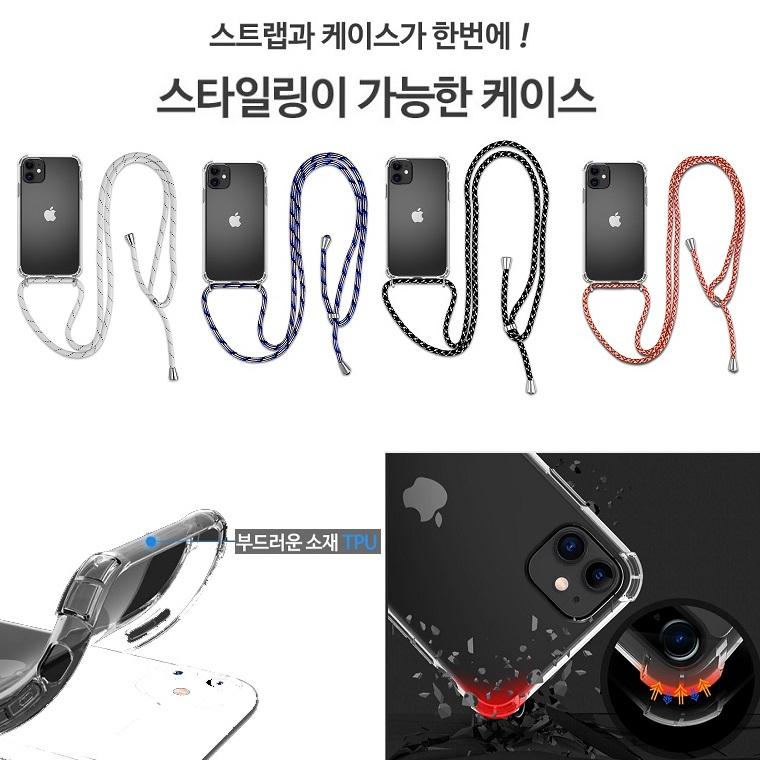 갤럭시A21S (A21) 케이스 A217 투명 방탄 (목걸이)5종 젤리 범퍼 핸드폰 휴대폰 스마트폰 폰케이스