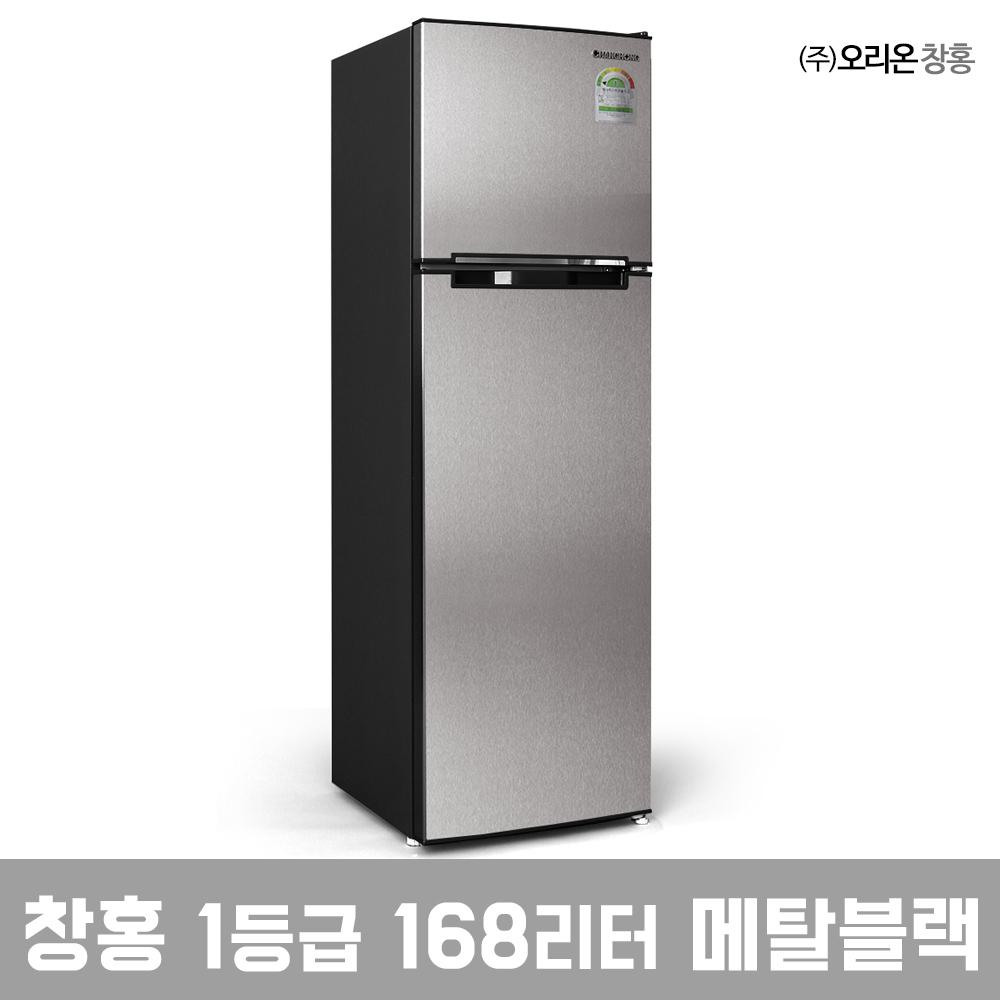 창홍 소형냉장고 168리터 4색상, 168리터 메탈블랙