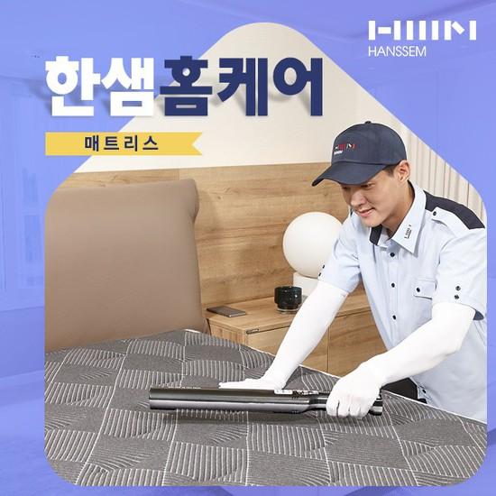[한샘홈케어] 매트리스 케어_ 퀸/킹, 없음