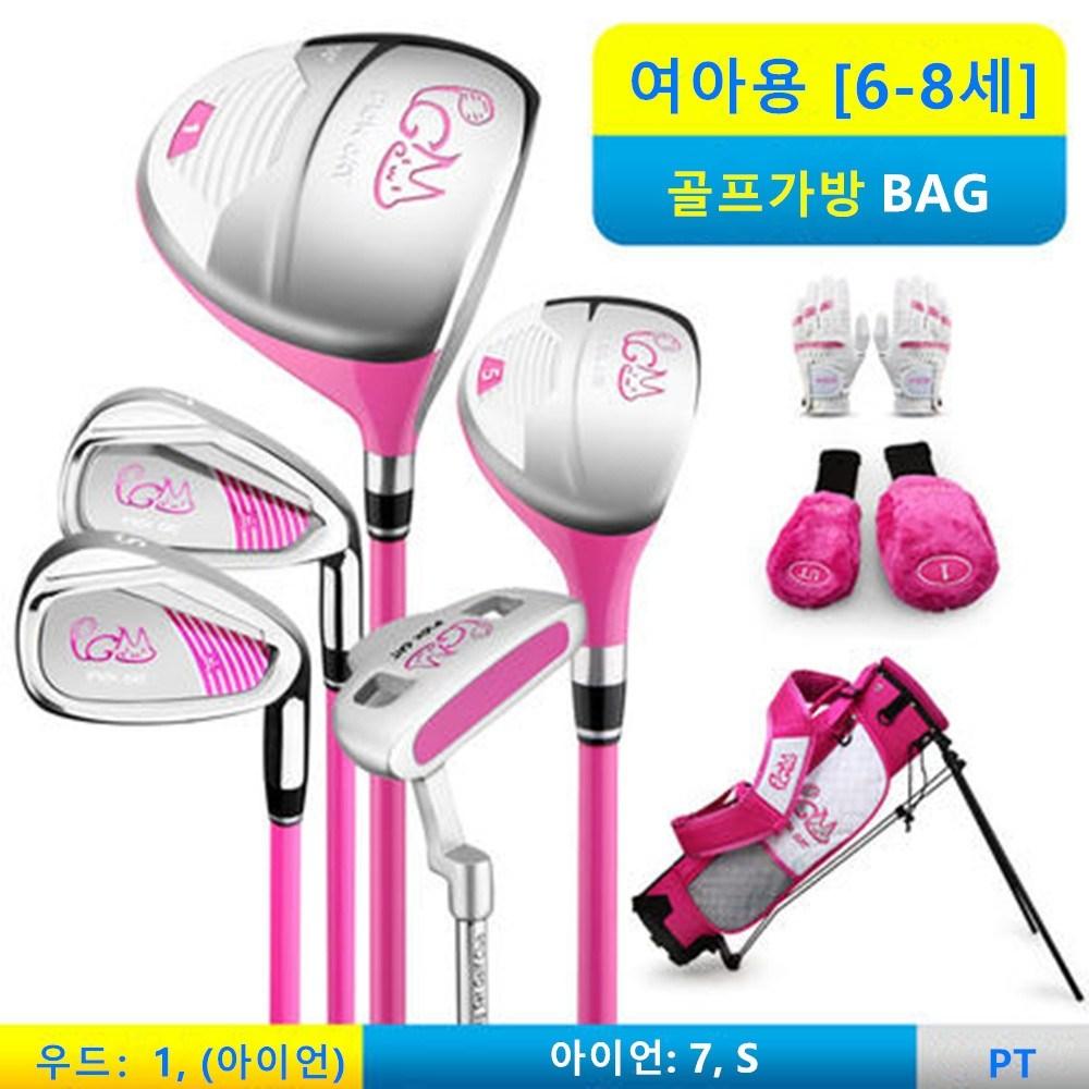 ah PGM 주니어 골프클럽 풀세트 어린이골프채3-12세, 핑크6~8세