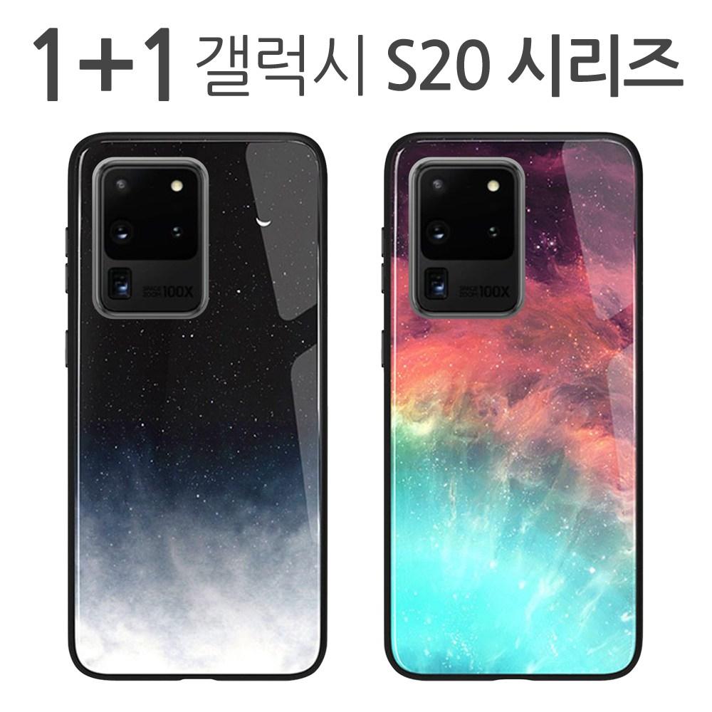 더조은셀러 1+1 갤럭시 S20 S20플러스 S20울트라 밤하늘 강화유리 케이스 휴대폰
