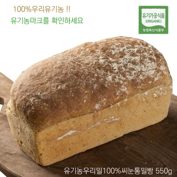 도현당 유기농무설탕우리밀순수씨눈100%통밀비건빵550g 100%천연효모, 1개, 550g