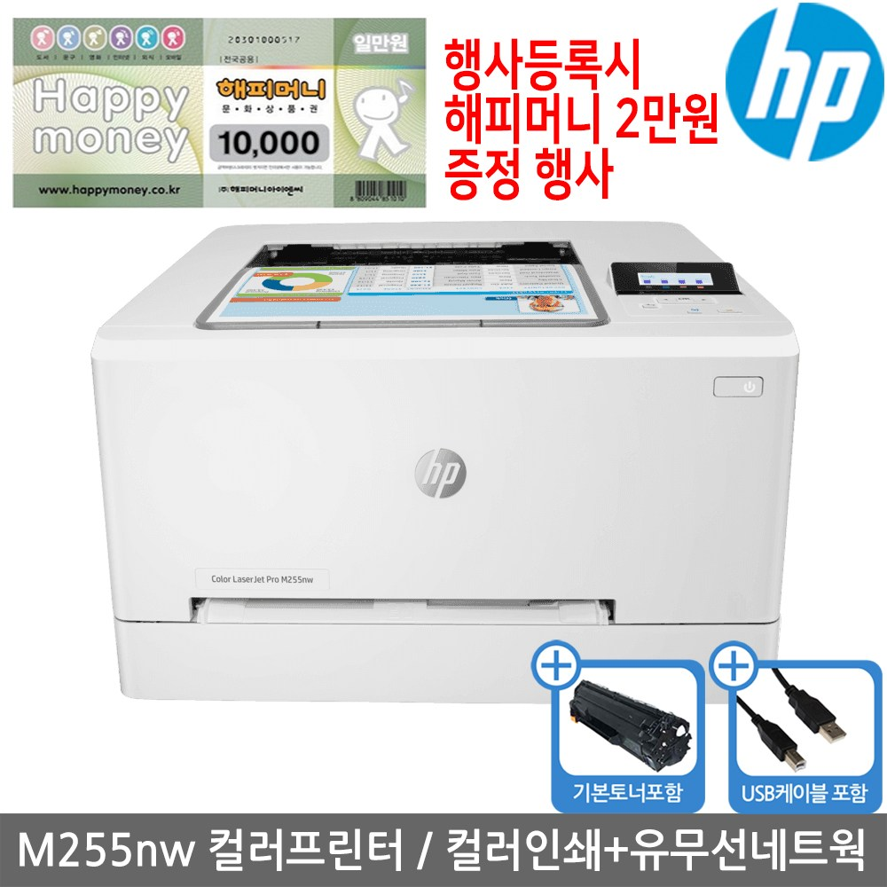 해피머니상품권행사 HP M255nw 컬러레이저프린터, 단일상품