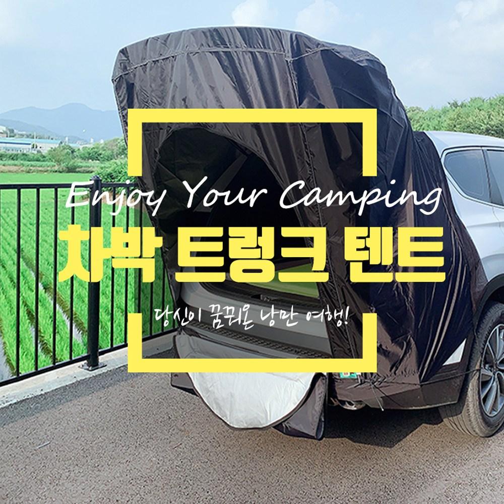 차박텐트설이샵 차박 텐트 suv 도킹텐트 싼타페 투싼 쏘렌토, M, 블랙