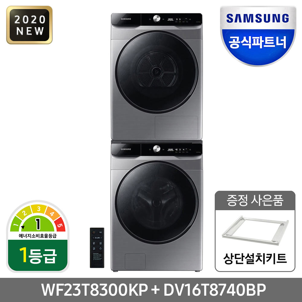삼성전자 WF23T8300KP+DV16T8740BP