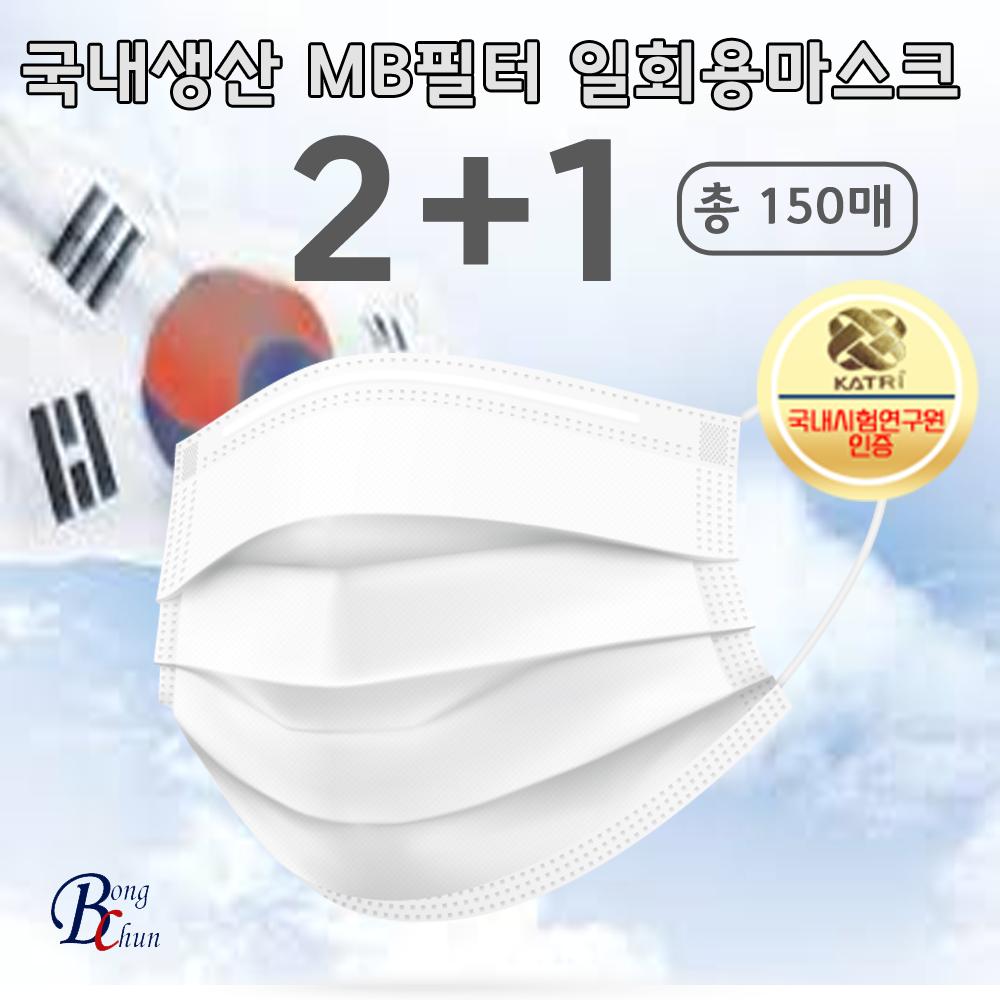 (주)봉천씨앤씨 비말차단 국내생산 3겹 MB필터 한정판매 2+1 일회용 마스크 150매, 3박스, 50