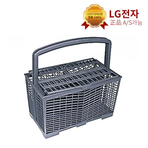 LG 정품 식기세척기 수저통 5005ED2003B D1265MF D1265MF1 D1260MBH D1260MB D1260MBC DFB22M DFB22S DFB41P DFB41S