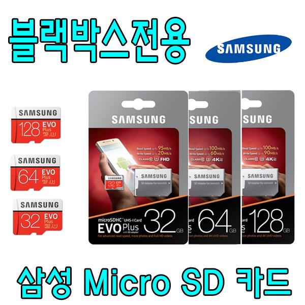 삼성 EVO PLUS 블랙박스 전용 Micro SD카드 아이나비 QXD3000 호환 삼성전자 32G 64G 메모리 카드, 32GB