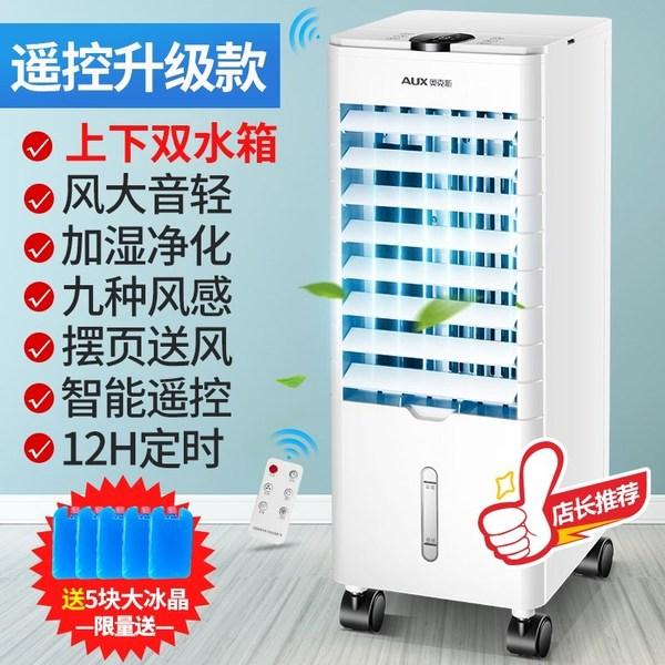 이동식 에어컨 원룸 가정용 사무실 팬리스 선풍기 수냉식 가습기 냉풍기, 04 흰색 리모콘 업그레이드 (이중 수 탱크) (POP 1691035135)