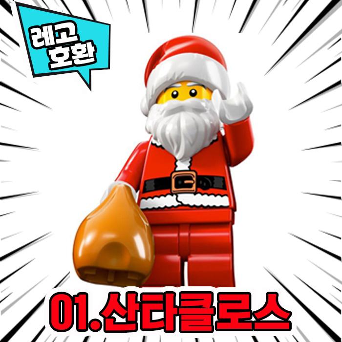 [큐브월드] 크리스마스 스페셜 미니피규어 컬렉션 2019 레고호환블록, 01.산타클로스