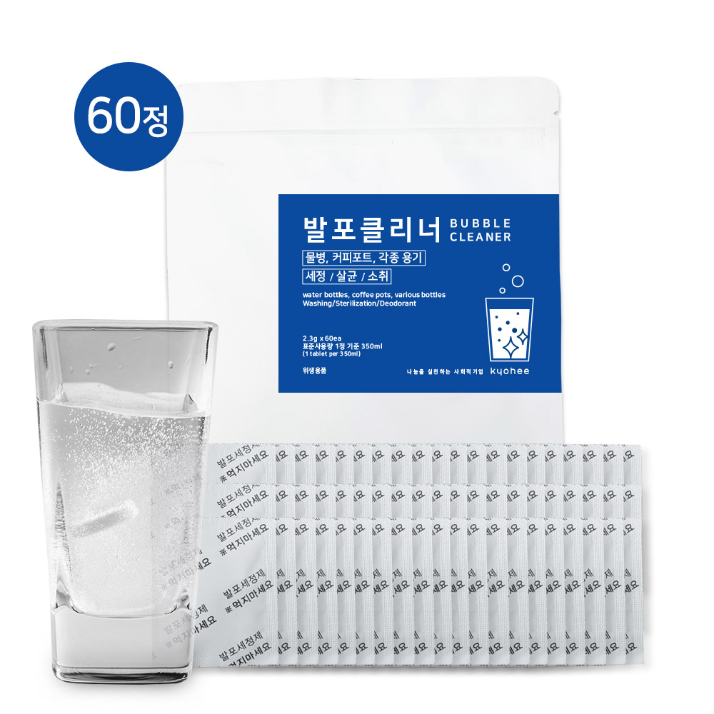 발포클리너 60정 세정제 커피포트 전기포트 치아교정기 텀블러세척 살균소독 스텐냄비얼룩제거
